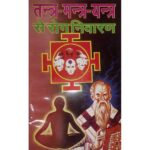 Tantra Mantra Yantra Rog Nivaran Book