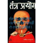 Tantra Prayog Book