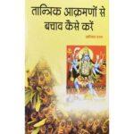 Tantrik Akarmano Se Bachav Kaise Karein Book