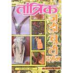 Tantrik Jadi Buti Darshan Book