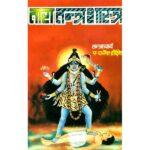 Tara Tantra Shastra Book