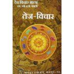 Tej Vichar Book