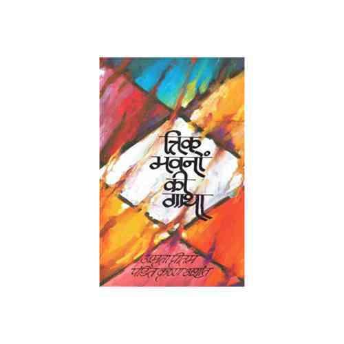 Trik Bhavano Ki Gatha Book