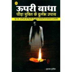 Upari Badha Pida Mukti Book