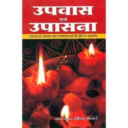 Upvas Avim Upasana Book