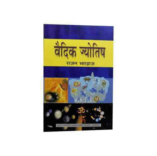 Vaidik Jyotish Book