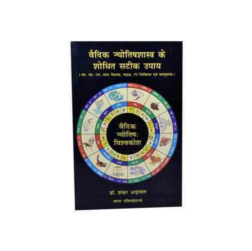 Vaidik Jyotish Shastra Book