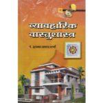 Vaivharik Vastushastra Book