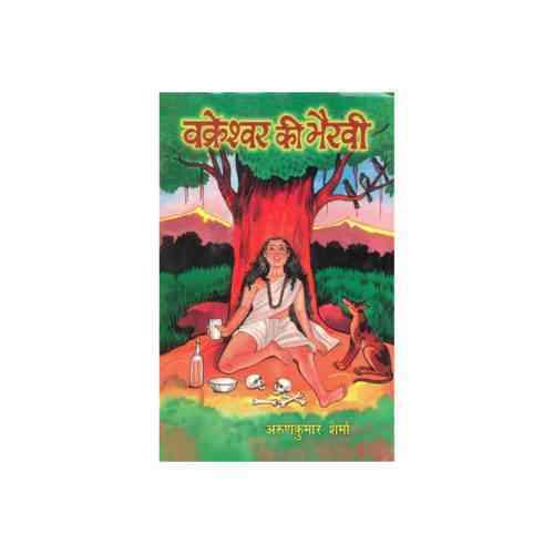 Vakreshwar Ki Bhairavi Book