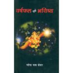Varshphal Aivm Bhavishya Book