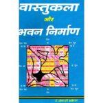Vastukla Aur Bhavan Nirman Book