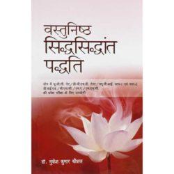 Vastunishth Paddhati Book