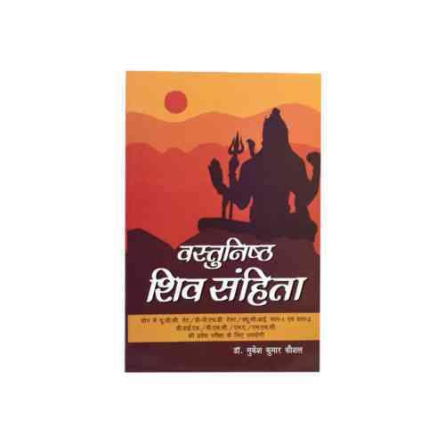 Vastunishth Shiv Sanhita Book