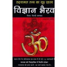 Vigyan Bhairav Book