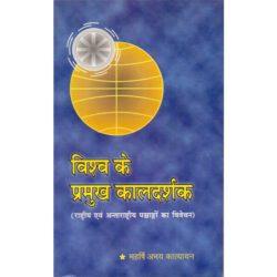 Vishwa Ke Pramukh Kaldarshak Book