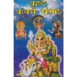 Vrihad Kavach Sangrah Book