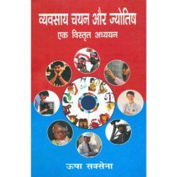 Vyvsay Chayan Jyotish Book