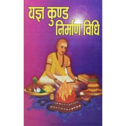 Yagya Kund Nirman Vidhi Book