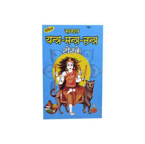 Yantra Mantra Tantra Book