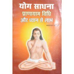 Yog Sadhana Pranayam Vidhi Book