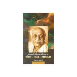 Yog Tantra Sadhana Book