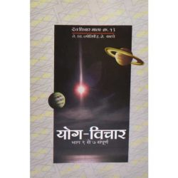 Yog Vichar Book