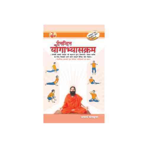 Yogabhyaskram Book