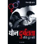 Yon Durbalta Book