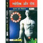 Jyotish Aur Rog Book