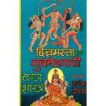 Chhinamasta Aivm Bhuvneshwari Book