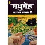 Madhumeh Bachav Sambhav Book