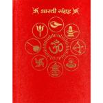 Aarti Sangrah Book