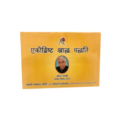 Aikodrisht Shradh Paddhti Book