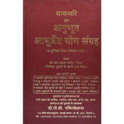 Anubhut Ayurved Yog Book