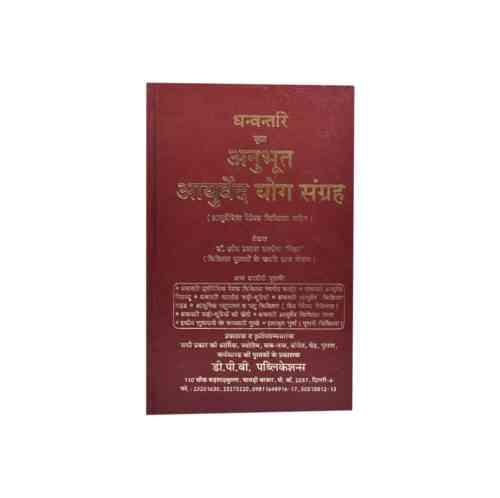 Anubhut Ayurved Yog