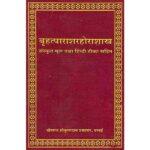 Brihatparasharhorashastra Book