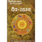Dev Rahasya Book