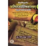 Falitjyotishshastram Book