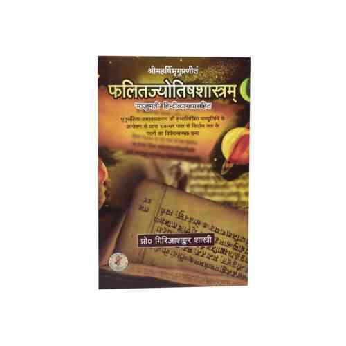 Falit Jyotish Shaastram Book
