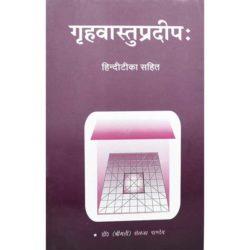 Grahvastupradip Book