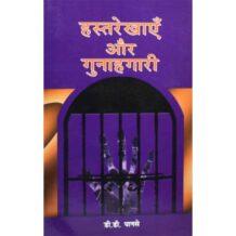 Hastrekhayen Aur Gunahgari Book