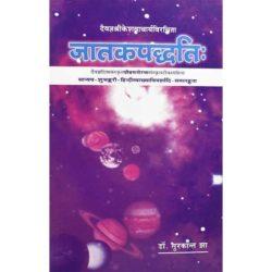 Jatakpaddhati Book