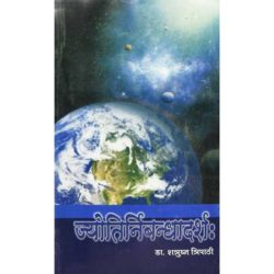Jyotirnirbandhadrsha Book