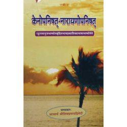 Kenopnishat Narayanopnishat Book