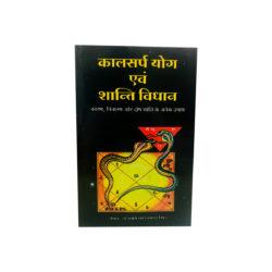 Kalsarp Yog Aivm Shanti Book