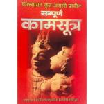 Kamsutra Book
