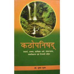Kathopnishad Book 2