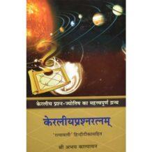 Keraliyprshanratnam Book