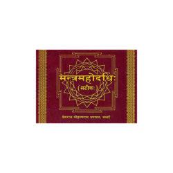 Mantramahoddhi Book