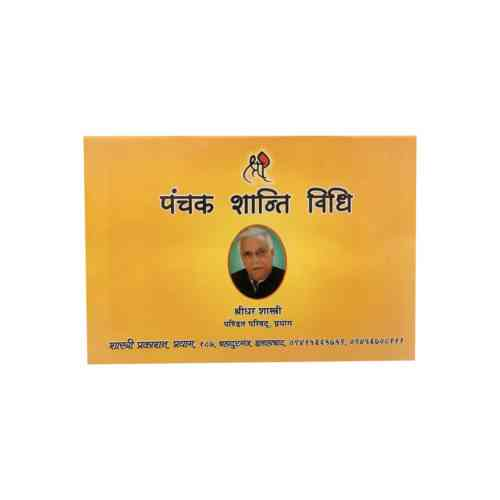 Panchak Shanti Book